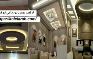 تركيب جبس بورد في أبوظبي