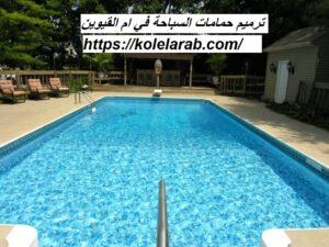 ترميم حمامات السباحة في ام القيوين