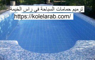 ترميم حمامات السباحة في راس الخيمة