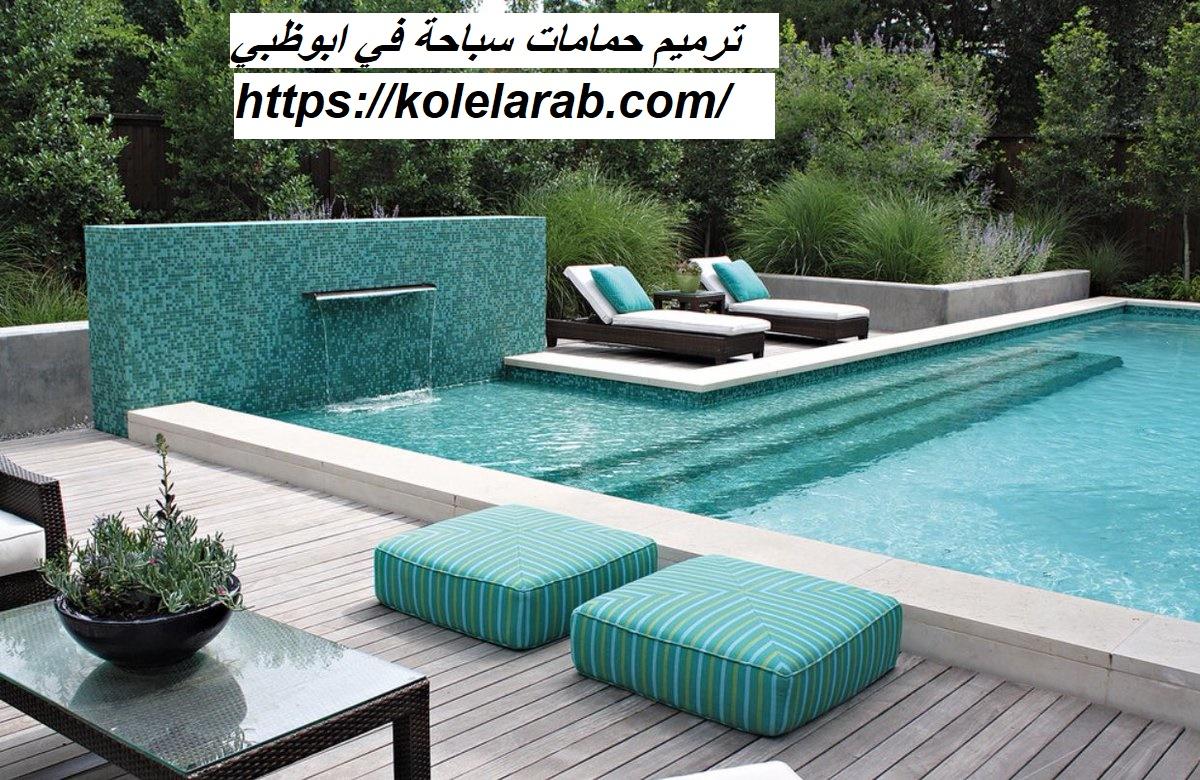 ترميم حمامات سباحة في ابوظبي