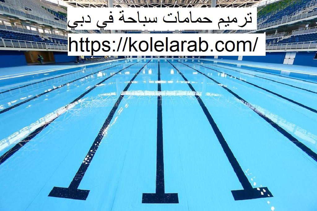 ترميم حمامات سباحة في دبي