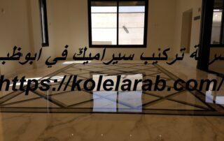 شركة تركيب سيراميك في ابوظبي