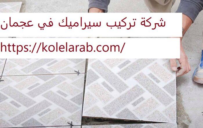 شركة تركيب سيراميك في عجمان